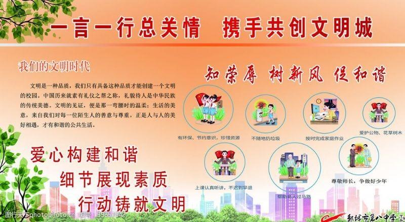 创文明城文明城市展板图片