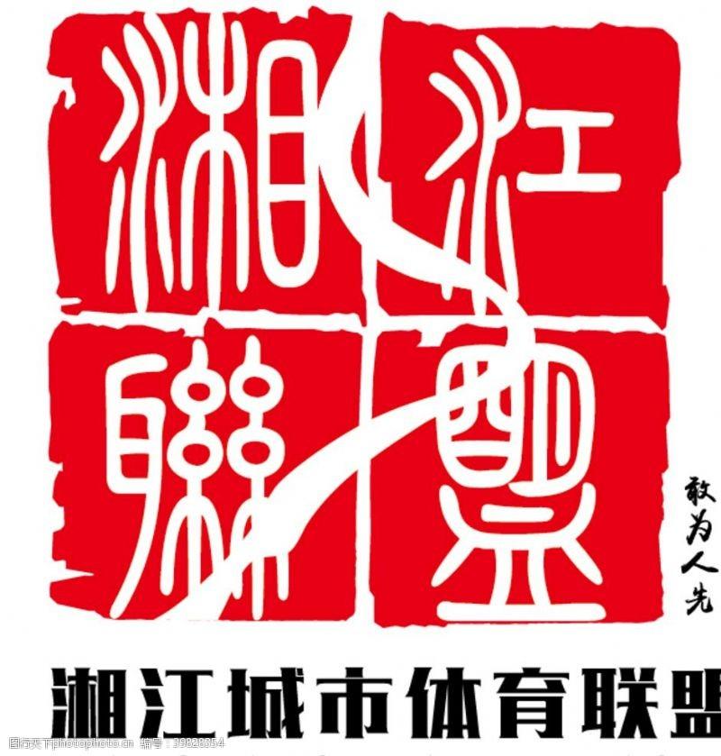 体育设计湘江城市体育联盟图片