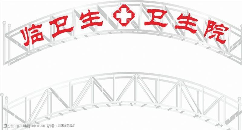 造型门头医院拱形造型图片