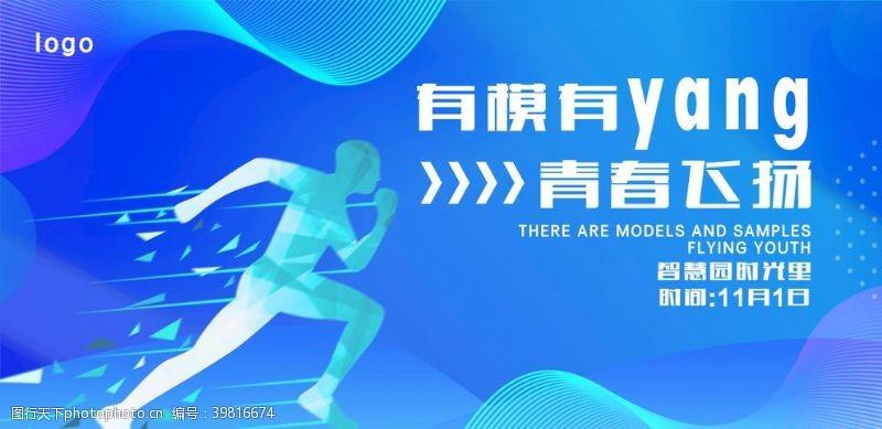 体育设计运动会图片