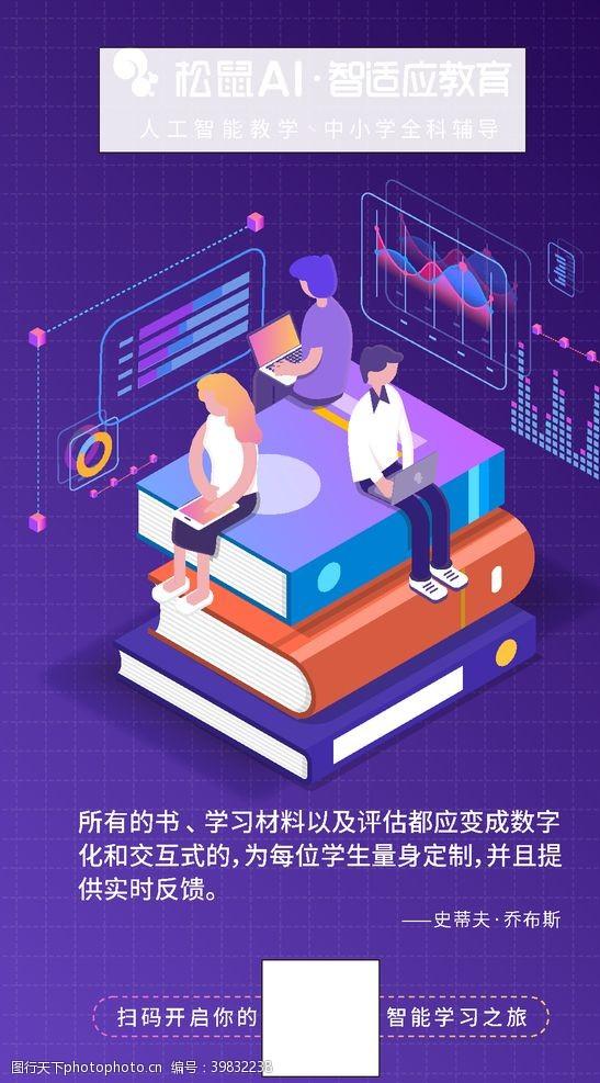 教育海报智能AI书本图片