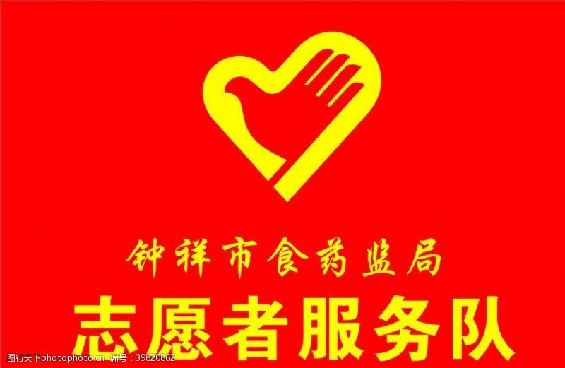旗子志愿者旗帜图片