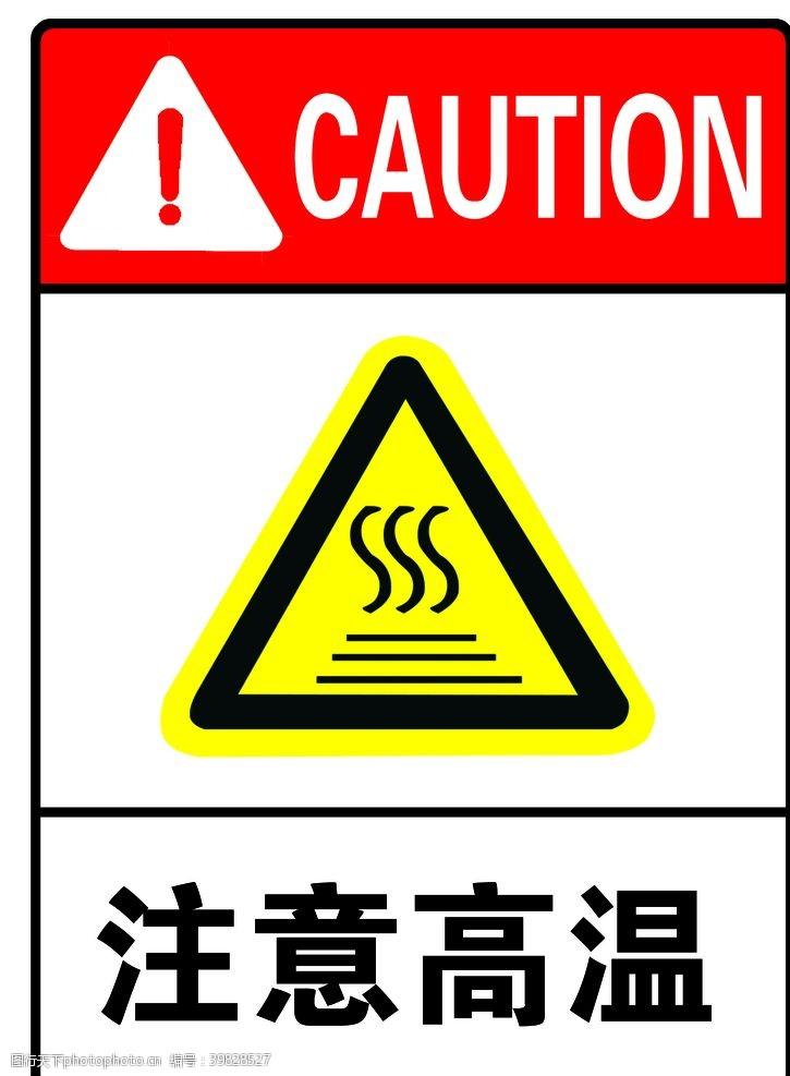 注意高温图片