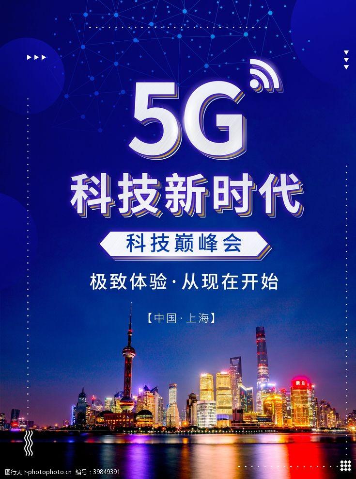 5g传送5G科技新时代图片