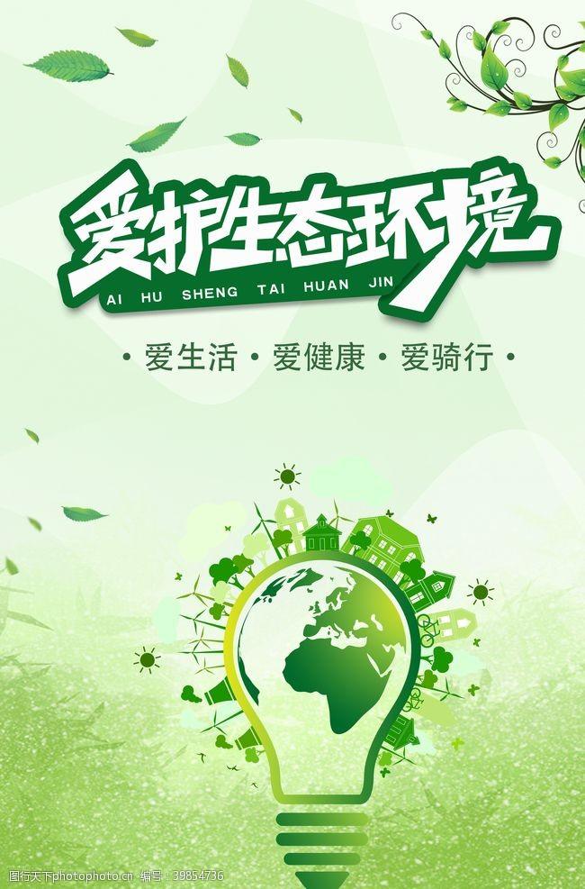 保护环境爱护生态环境图片
