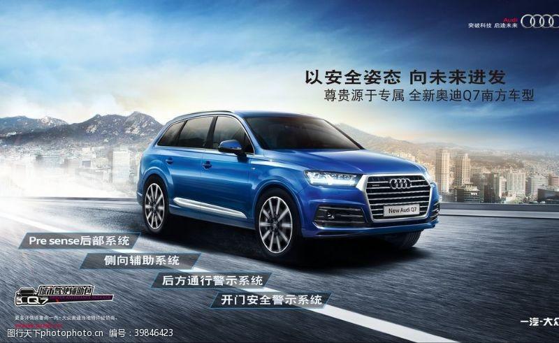 轿车奥迪7商业广告图片