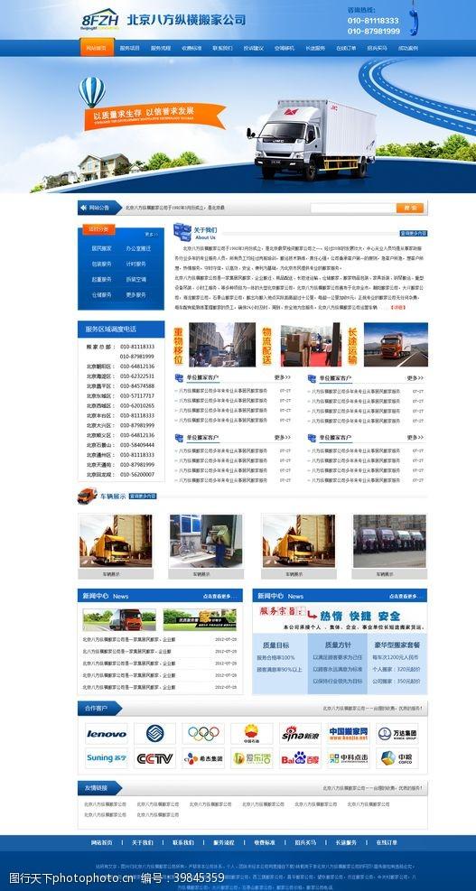 搬家公司网站图片