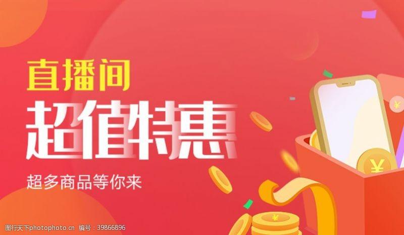 金币banner元素图片