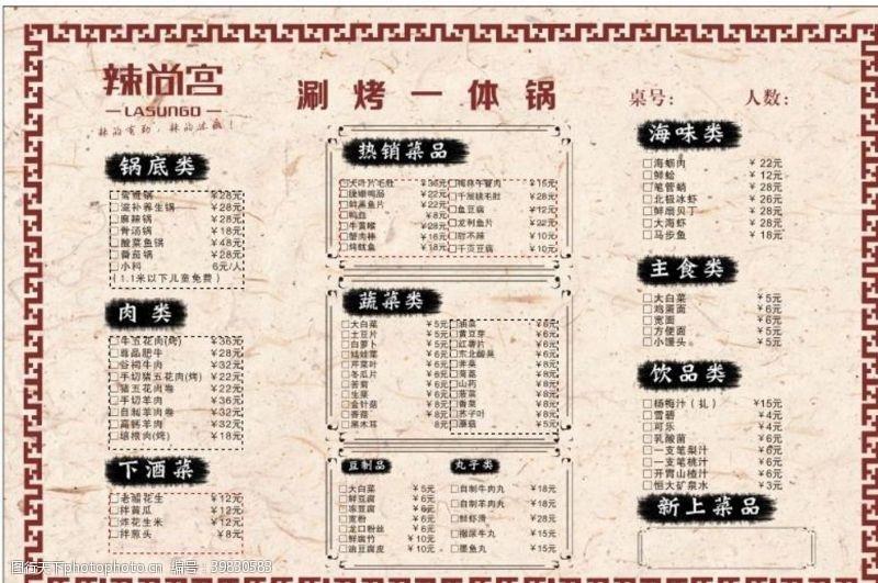 中国风边框菜单图片