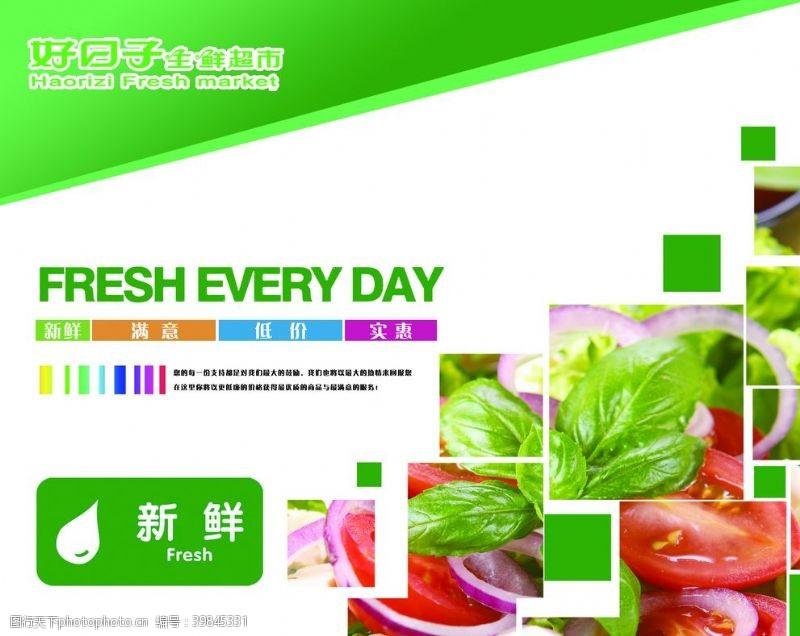 40dpi超市生鲜宣传展板图片