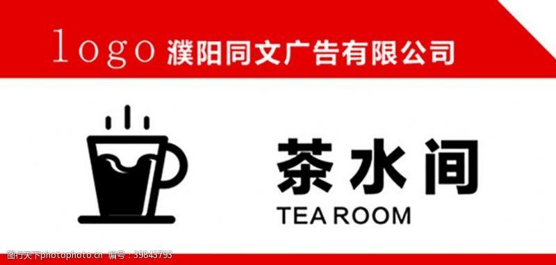 办公室设计茶水间门牌图片