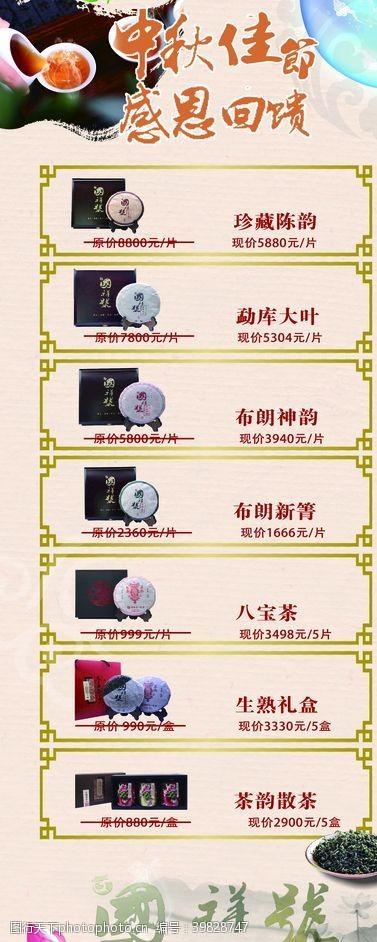 茶业茶叶易拉宝展架图片