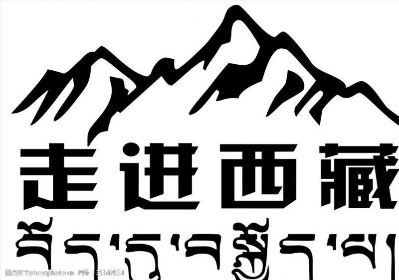 越野车贴走进西藏图片