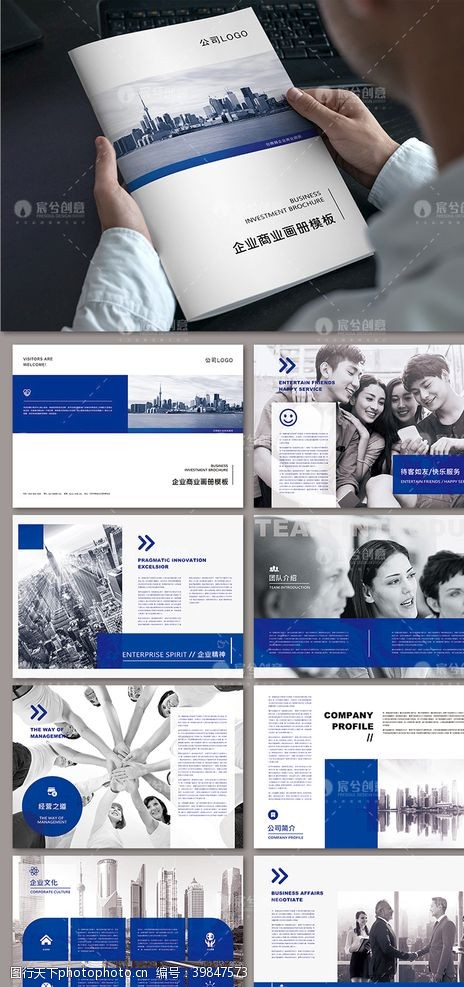 公司画册大气整套蓝色企业商业画册图片