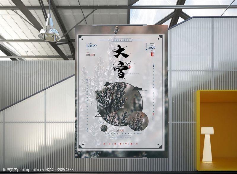 季節海報大雪節氣風景圖形合成海報圖片