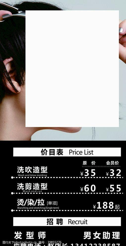 美发展架灯箱价目表美发招聘海报洗发图片