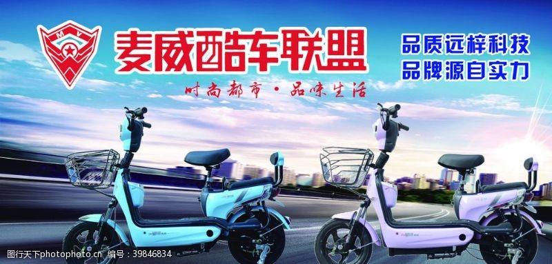 电动自行车电动车图片