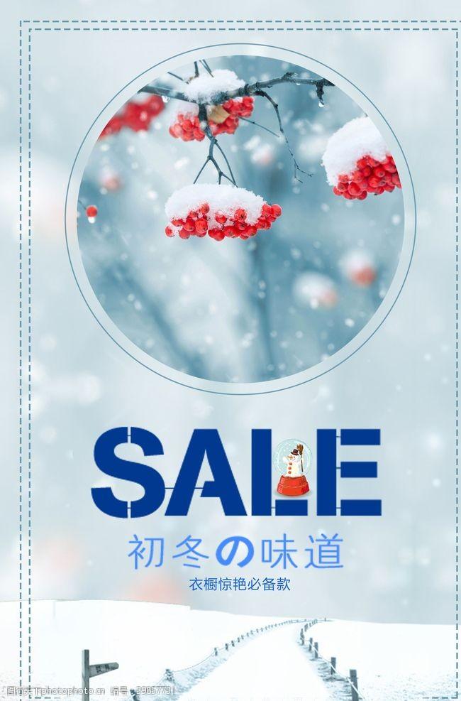 季節海報冬季促銷圖片