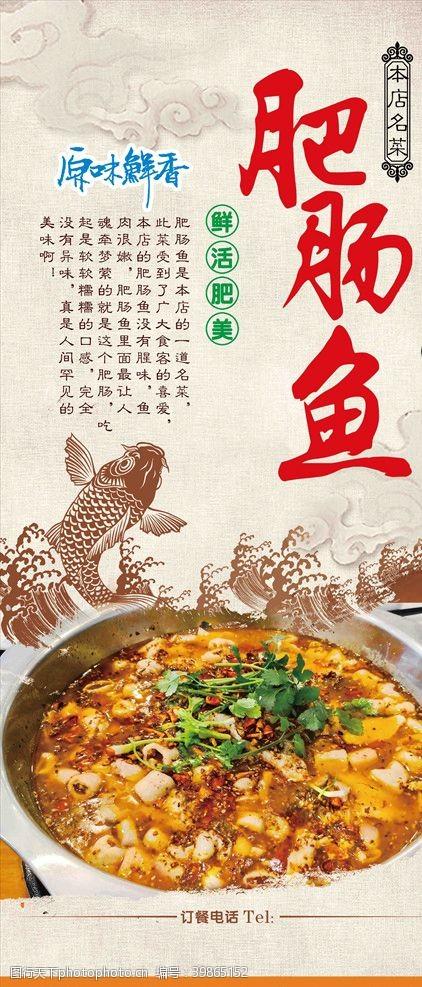 菜单菜谱肥肠鱼展架图片