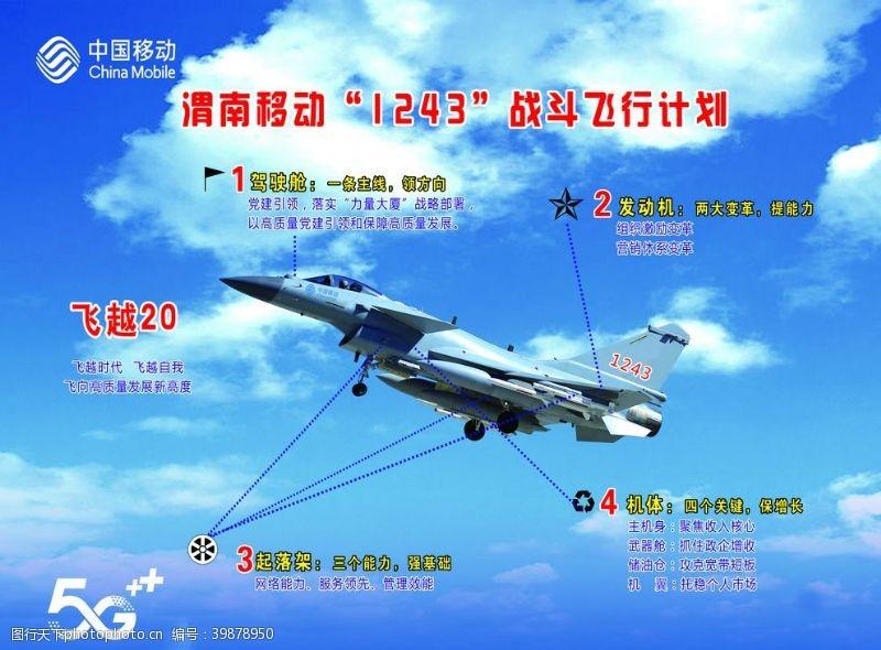 40dpi飞行计划图片