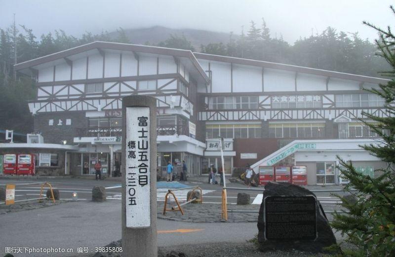 日本旅游富士山五合目图片