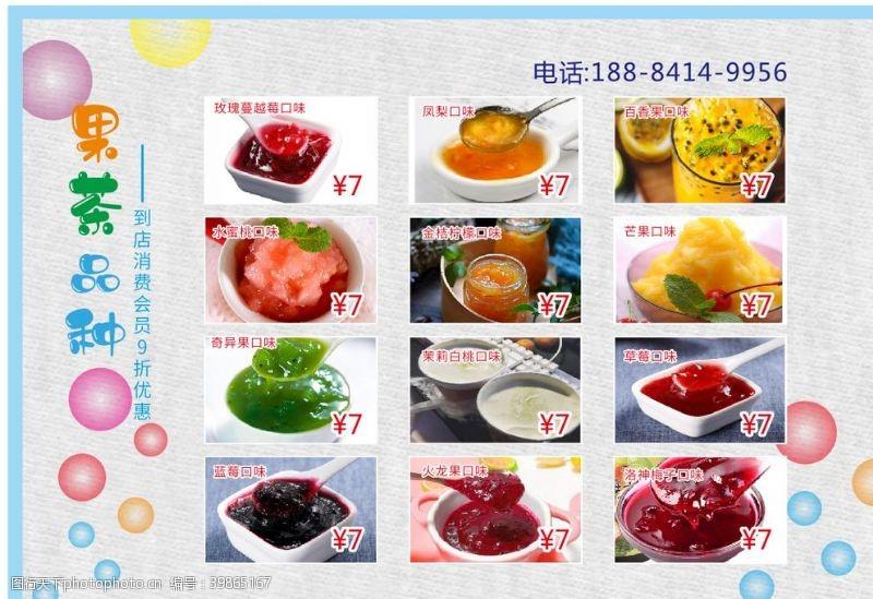 菜单菜谱果茶菜单图片