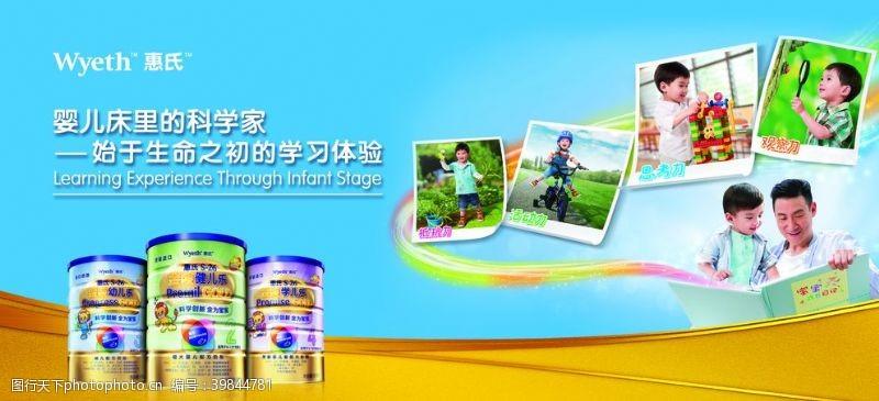 惠氏奶粉广告图片