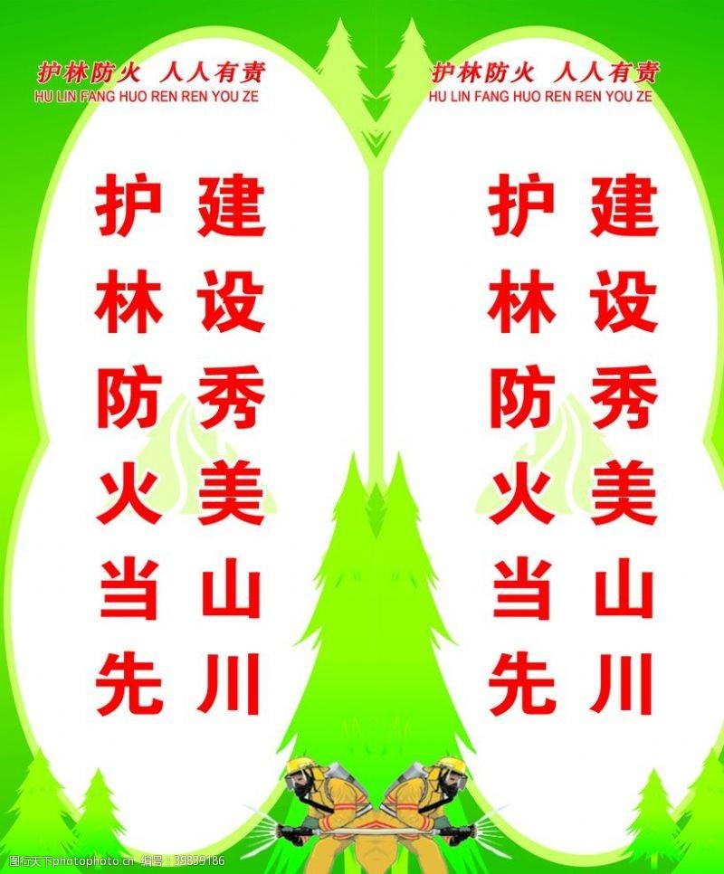 保护环境护林防火标语图片