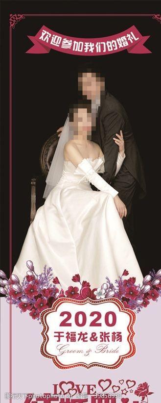 婚庆背景婚庆易拉宝图片