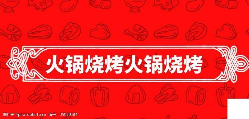 红色花纹火锅烧烤图片