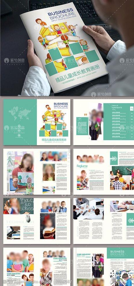 公司画册简约时尚整套国外儿童成长教育画图片