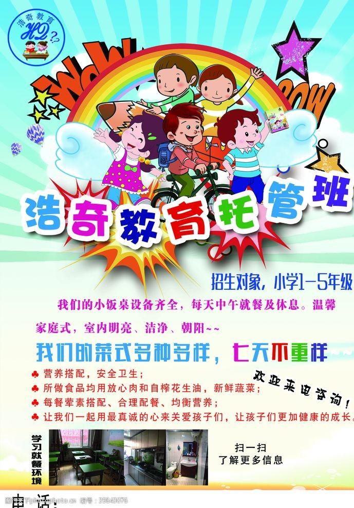 教育海报教育彩页图片