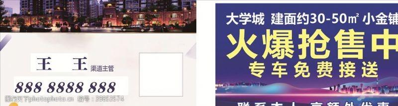 名片设计锦悦城名片图片