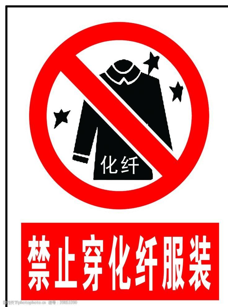 警告禁止穿化纤服装图片