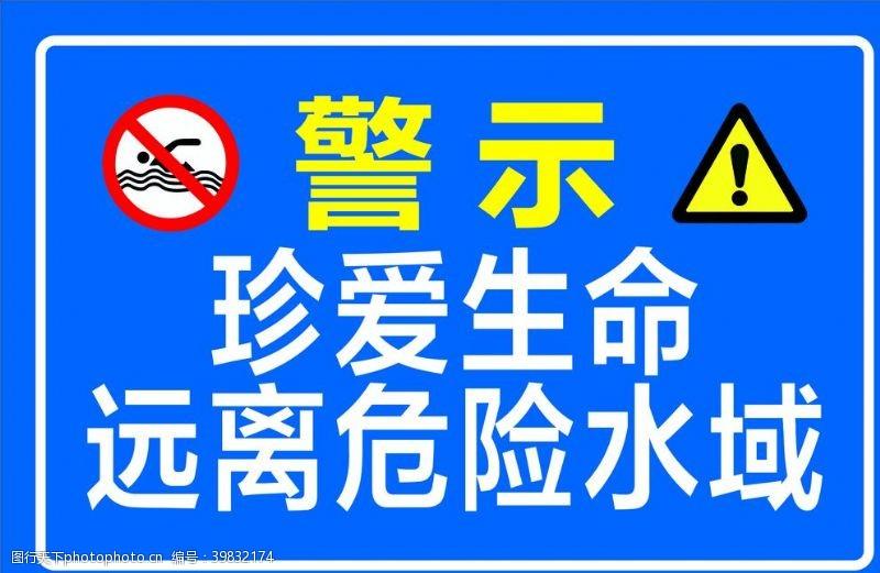 禁止游泳提示牌图片