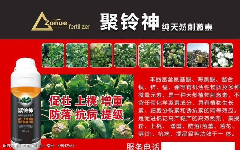 肥料聚铃神横版画面绿色图片