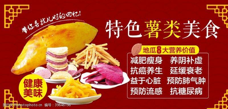 农村烤地瓜烤红薯烤番薯烤紫薯图片