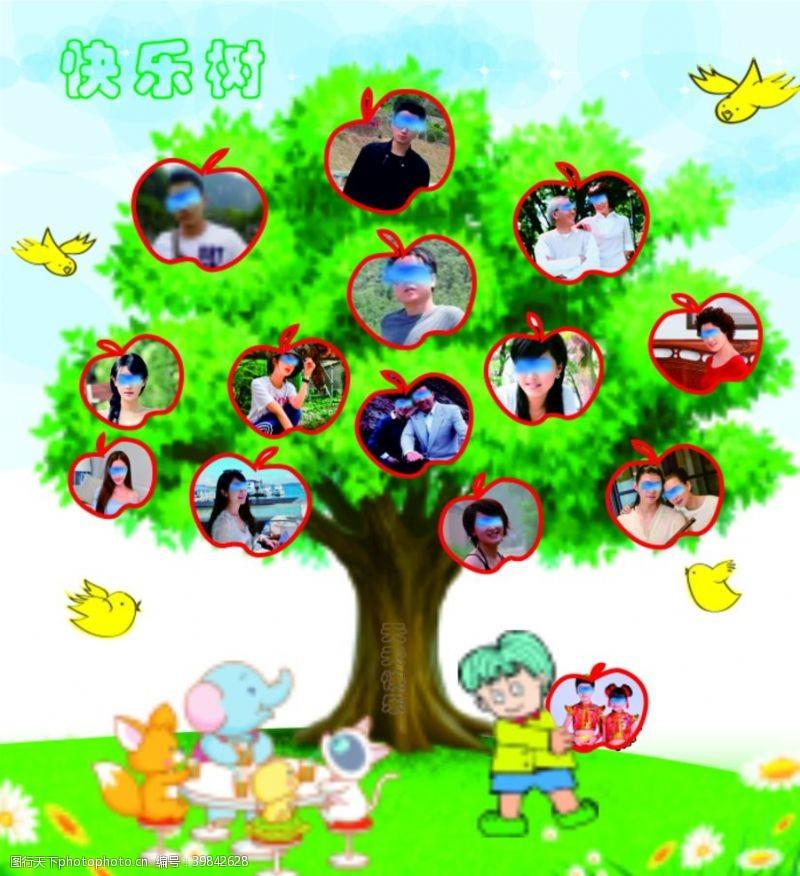 小人快乐树照片模版苹果树图片