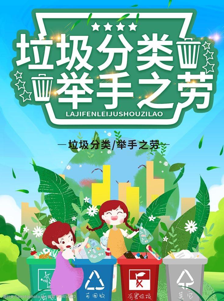 保护环境垃圾分类举手之劳图片