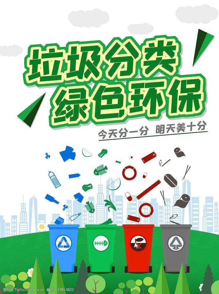 保护环境垃圾分类绿色环保图片