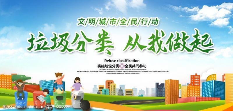 创建卫生城市垃圾分类图片