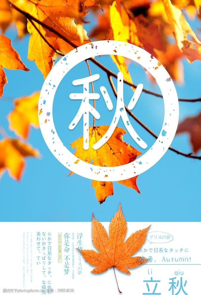 农历24节气立秋图片
