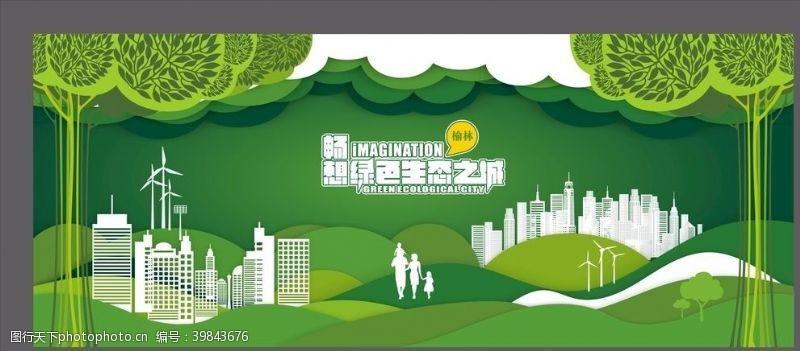 城市剪影绿色城市图片