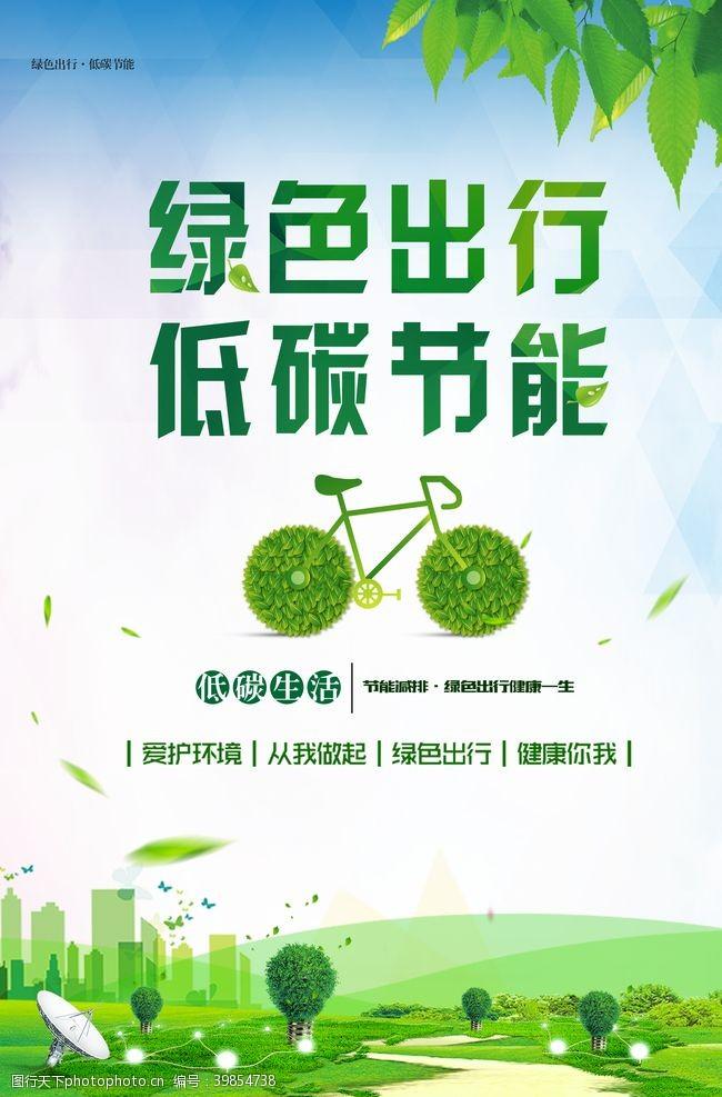 保护环境绿色出行低碳环保环保低碳图片