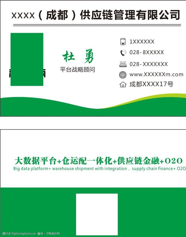 绿底绿色环保名片图片