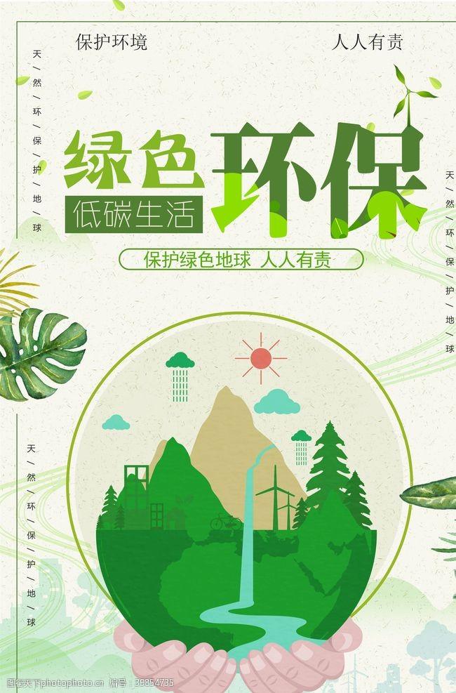 保护环境绿色环保图片