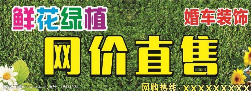 绿底绿植花卉门头图片