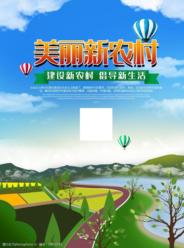 美丽新农村图片