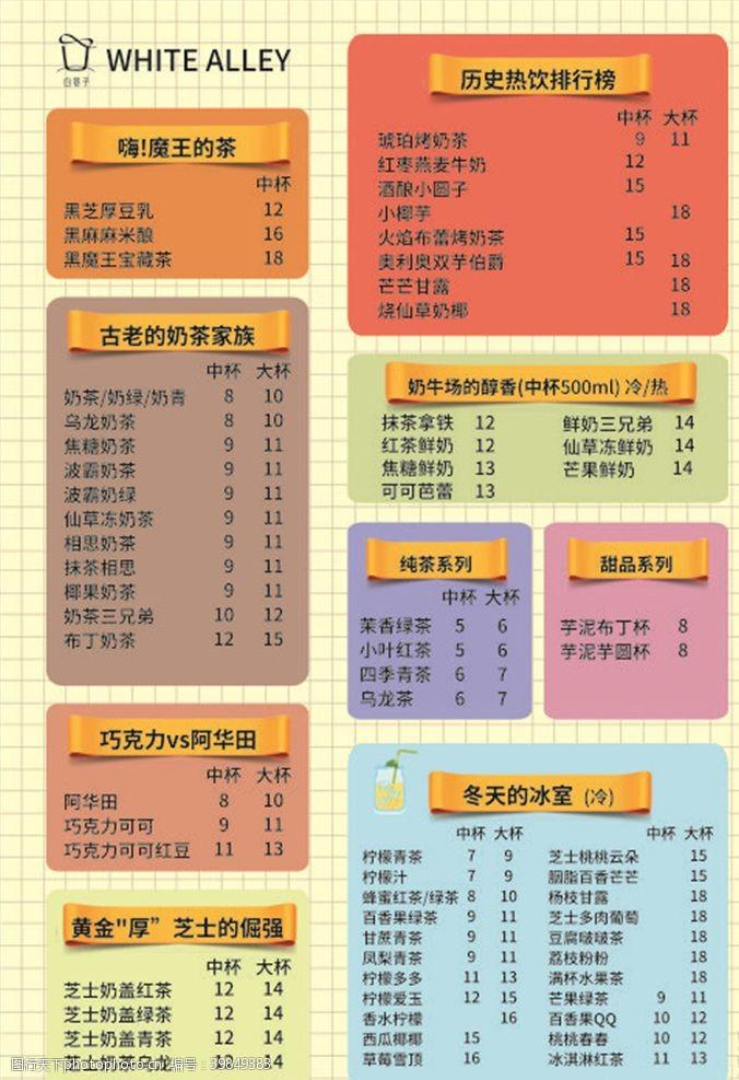 鲜榨水果奶茶价目表图片