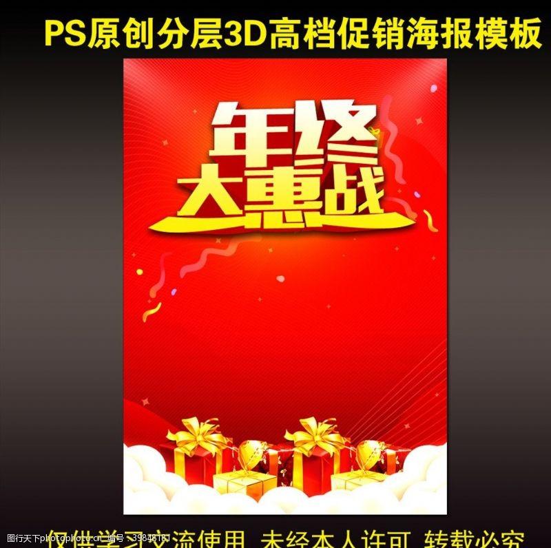 商场促销年终大惠战图片